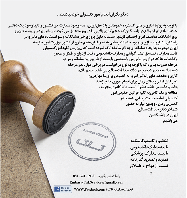 Khadamat Tak - خدمات تاک